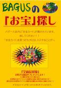 お宝探しチラシ(雑貨・インテリアカード)