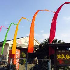 バリ島の三角の旗【ウンブルウンブル】