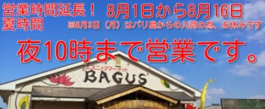 BAGUS営業時間