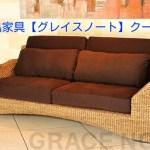 バリ島の編系家具ブランド【Grace Note】フェアー開催です。