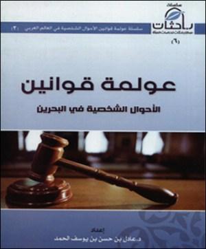 قوانين الاحوال الشخصيه في البحرين