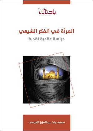 المرأه في الفكر الشيعي