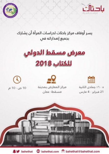 معرض مسقط الدولي للكتاب