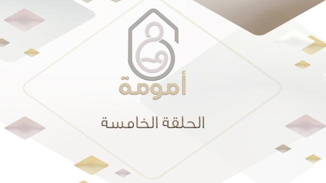 امومه الحلقه الخامسه
