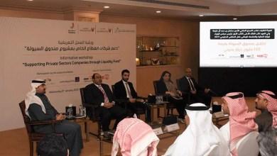 Photo of الغرفة تستضيف ورشة عمل تعريفية حول «دعم شركات القطاع الخاص بمشروع صندوق السيولة»