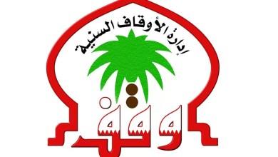 Photo of «الأوقاف السنية» تصدر توجيهاتها للخطباء وأئمة المساجد والمؤذنين والمصلين