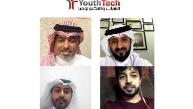 Photo of إقبال على فعاليات أول يومي من الملتقى الافتراضي الخامس للشباب والتكنولوجيا