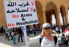 Photo of بالصور.. مظاهرات في بيروت تطالب بنزع سلاح ميليشيا حزب الله