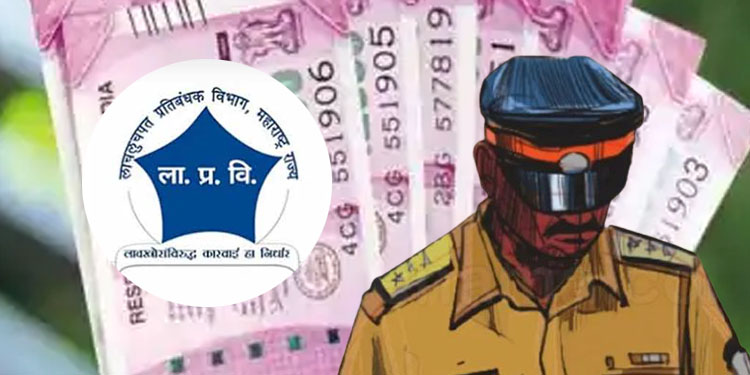 Anti Corruption Bureau। police inspector collects unaccounted assets worth rs 17 lakh