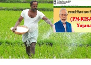PM Kisan   pm kisan govt will recover money from ineligible farmers.
