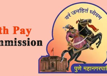 Pune Corporation 7th Pay Commission of Pune Municipal Corporation officers and employees stalled for final approval Know the reason