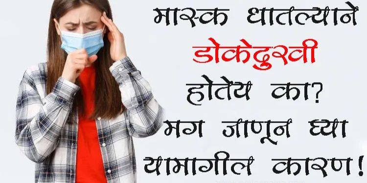 Mask Causing Headache | is mask causing headache and discomfort know the reason why know about it.
