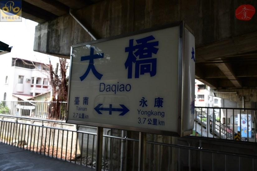 Daqiao_8324_001_Station.JPG