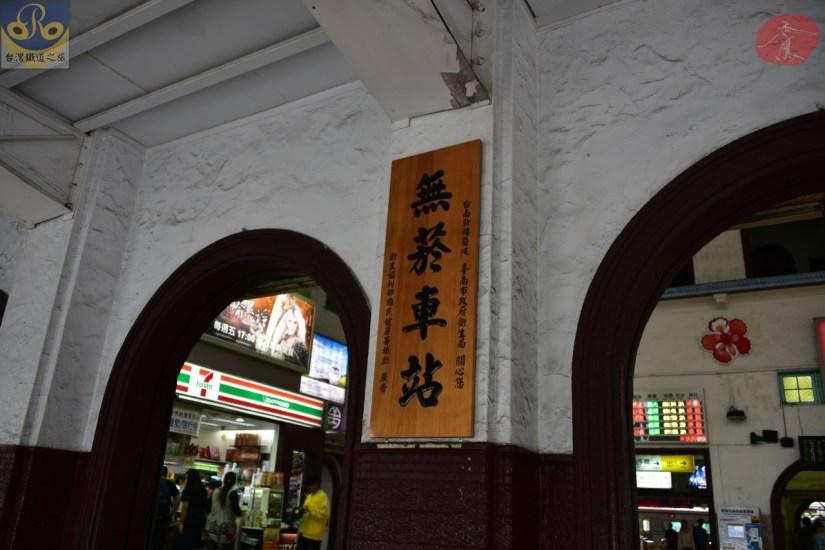 Tainan_8336_005_Station.JPG