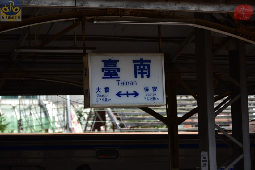Tainan_8336_016_Station.JPG
