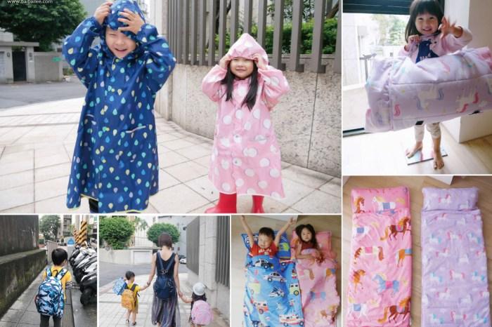 [啾團] 上學了!幼兒園必備輕鬆收自己來的超好用美國Wildkin無毒幼教睡袋/書包+日本WPC空氣感兒童雨衣+日本KidForet 兒童雨鞋