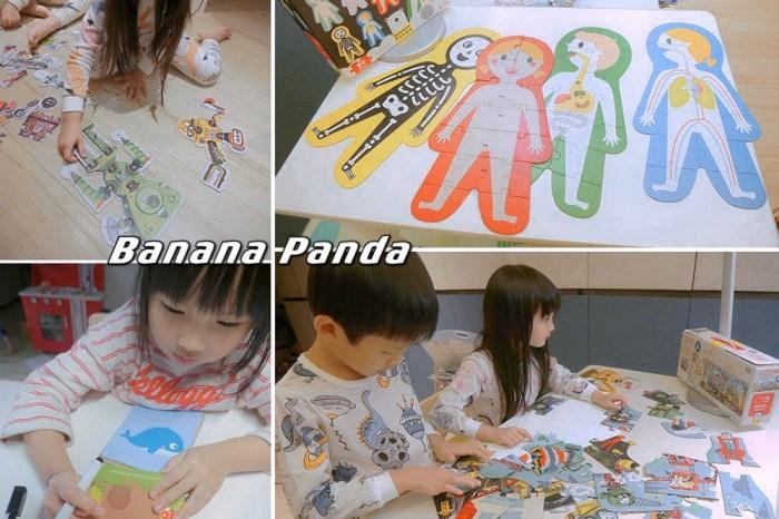 [啾團] 美國Banana Panda啟動小朋友的小腦袋.得獎無數適合幼兒的多元拼圖(讓拼圖不只是拼圖)