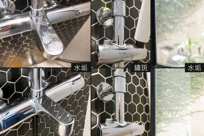[啾團] Nanotol超強除水垢鏽斑神器!別讓汙垢影響居家美觀,快速清潔持新的好物