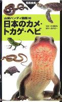 日本のカメ・トカゲ・ヘビ(第1版)