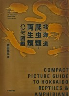 北海道爬虫類・両生類ハンディ図鑑