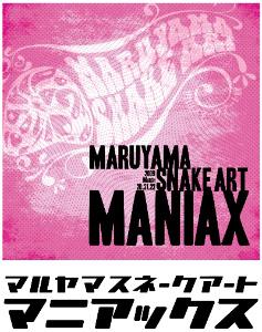 Snake art maniax