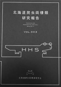 北海道爬虫両棲類研究報告 Vol.003