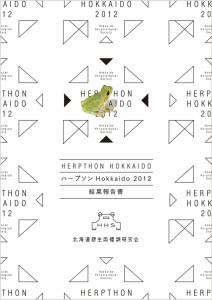 ハープソンHokkaido2012結果報告書