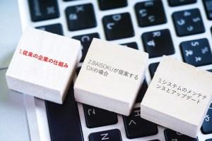BAISOKUが提案するDXの考え方