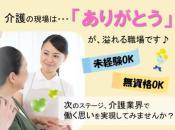 【栃木市】グループホーム/介護職/正社員/18760 介護職