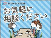 【山科区】車通勤OK!!福利厚生抜群の特養☆ 介護スタッフ