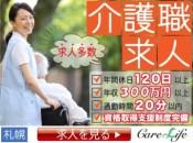 札幌市東区★認定こども園での保育補助のオシゴト! 保育士
