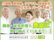 熊本市南区/特別養護老人ホーム・介護業務・正社員/229077 介護職員