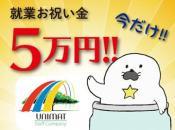 茨城県ひたちなか市/デイサービス☆日勤常勤・介護職/002837/J 介護スタッフ