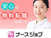 医療法人社団生仁会 福井内科医院/准看護師