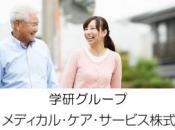 愛の家グループホームたるい 介護職員契約社員 介護士【無資格・未経験の方も大歓迎】