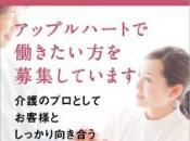 ☆安心と信頼の麻生グループ☆アップルハート粕屋ケアセンター 訪問介護員