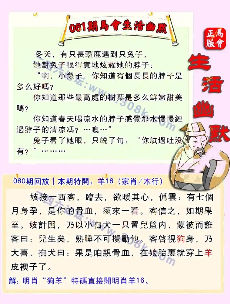 061期:馬會生活幽默_圖片玄機_二四六天天好彩308k.com