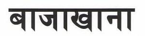 bajakhana.com.au
