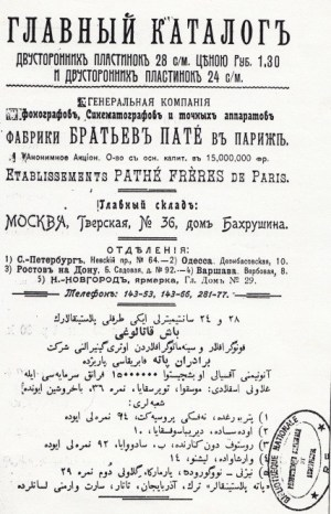 Etablissements Pathe Freres de Paris, Central Asia Catalogue, 1912