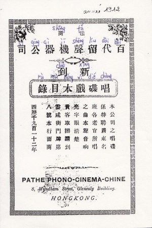 Pathe-Phono-Cinema-Chine, Chinese Catalogue, 1912
