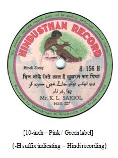 Hindusthan Record, K.L. Saigal, H. 156 H