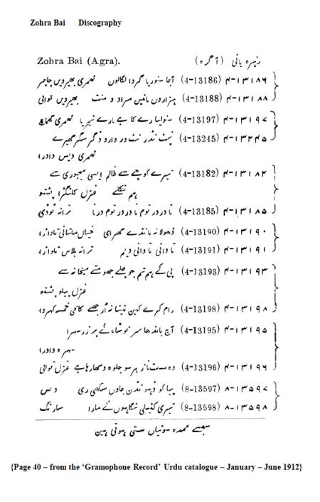 Zohra Bai (Agra) Catalogue 1912