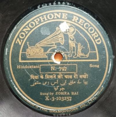 Zohra Bai, Zonophone, Jogia (Jogiya)