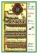 The Gramophone Company's Persian Recordings, 1899-1934, AUD $95.00