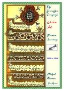 The Gramophone Company's Persian Recordings 1899 - 1934