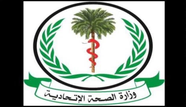 """, بلغت (11644) حالة.. الصحة: ما تعكسه تقارير """"كورونا"""" اليومية لا يعتبر انحساراً مؤكداً, اخبار السودان الان من كل المصادر"""