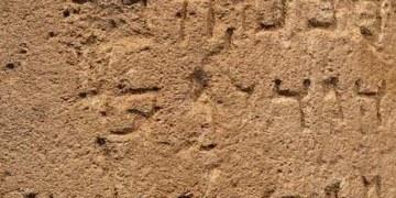 Arqueólogos hallan antigua inscripción en Jerusalén de 200 años antigüedad 11