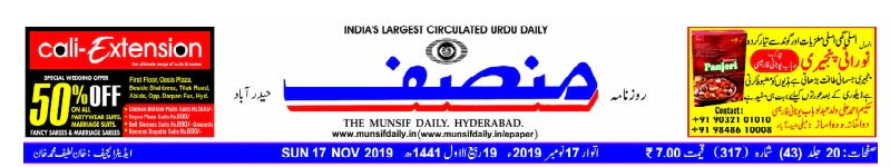 munsif daily hyderabad
