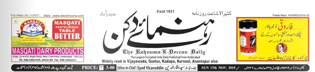 rehnumaedeccan daily hyderabad