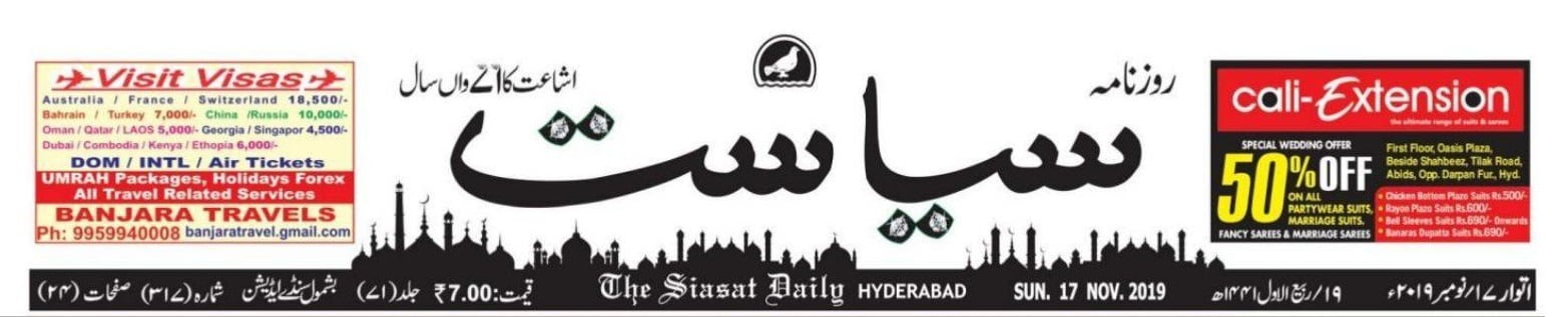 siasat daily hyderabad
